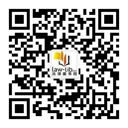 《法律图书馆》公众微信号