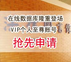 VIP在线数据库