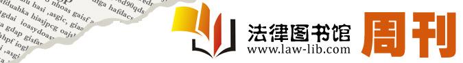 法律图书馆,周刊,logo