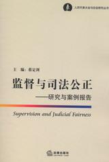监督与司法公正-研究与案例报告