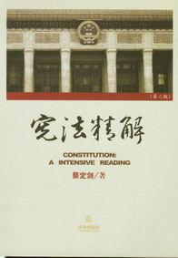 宪法精解(第2版)