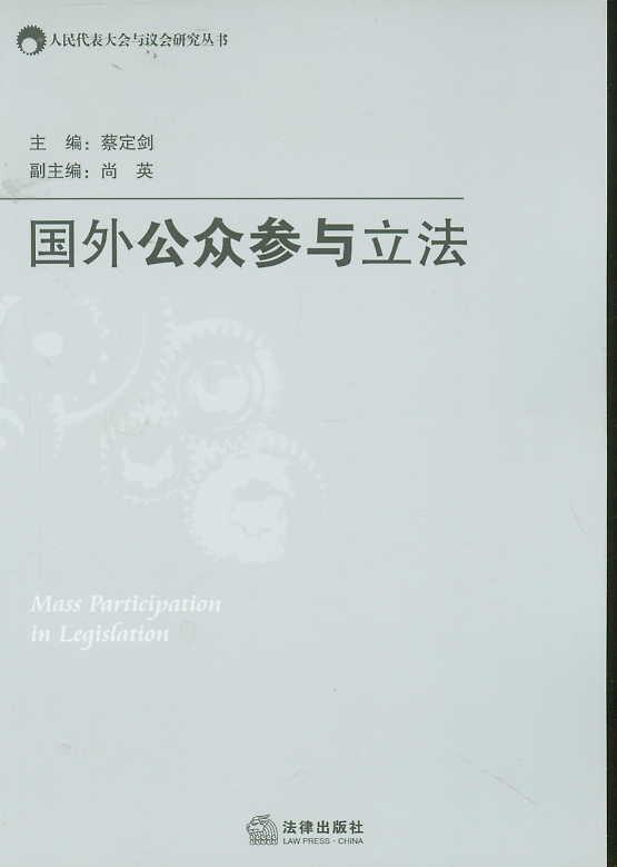 国外公众参与立法(人民代表大会与议会研究丛书)