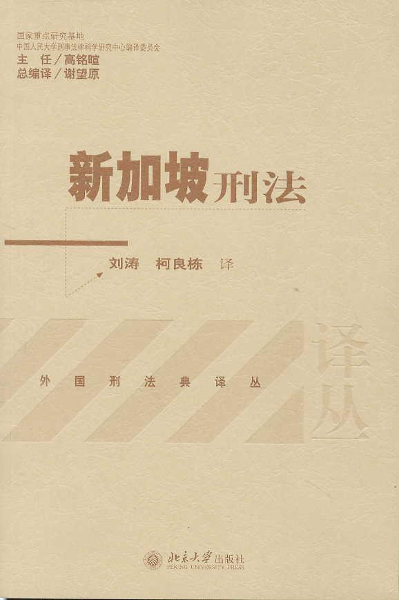新加坡刑法 外国刑法典译丛