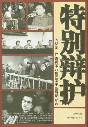特别辩护:为林彪,江青反革命集团案主犯辩护纪实