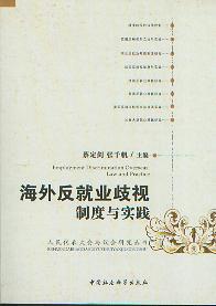 海外反就业歧视制度与实践