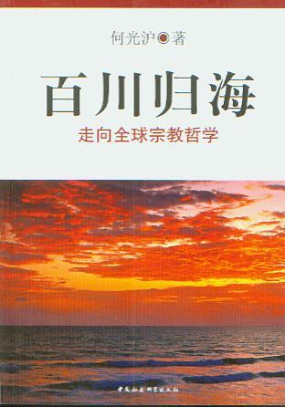 百川归海:走向全球宗教哲学