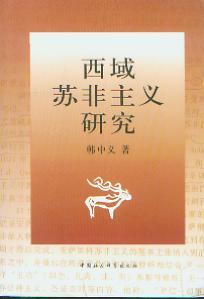 西域苏菲主义研究,作者:韩中义著 - Ghayratjan Osman - 海热提江·乌斯曼(Utghur)博客