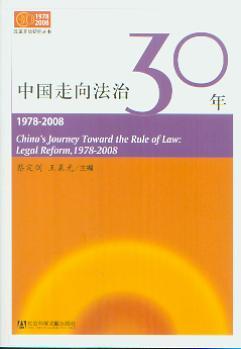 中国走向法治30年:1978-2008(改革开放研究丛书)