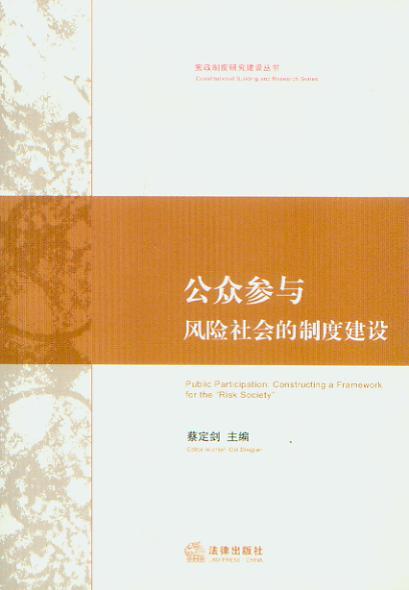 公众参与:风险社会的制度建设/宪政制度研究建设丛书