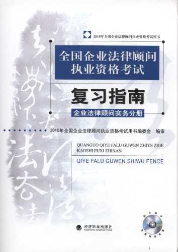 2011年教材:企业法律顾问实务分册[复习指南]附光盘