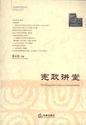 宪政讲堂/宪政制度研究建设丛书