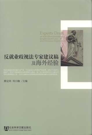 反就业歧视法专家建议稿及海外经验