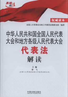 代表法_中华人民共和国全国人民代表大会和地方各级人民代表大会代表法解读