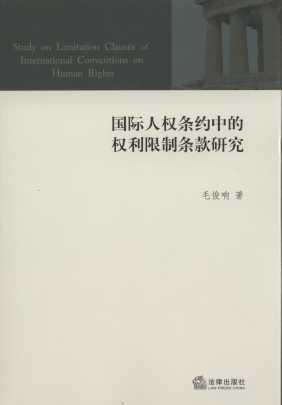 皇冠信用网hg701.com:足彩投注系统源代码:法律图书
