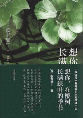 """在樱树长满绿叶的季节 图书简介:  小说从""""既当保镖,又当电脑老师,又"""