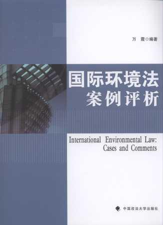 国际环境保护的法律理论与实践》(专著),《国际法》(合著),《国际体系