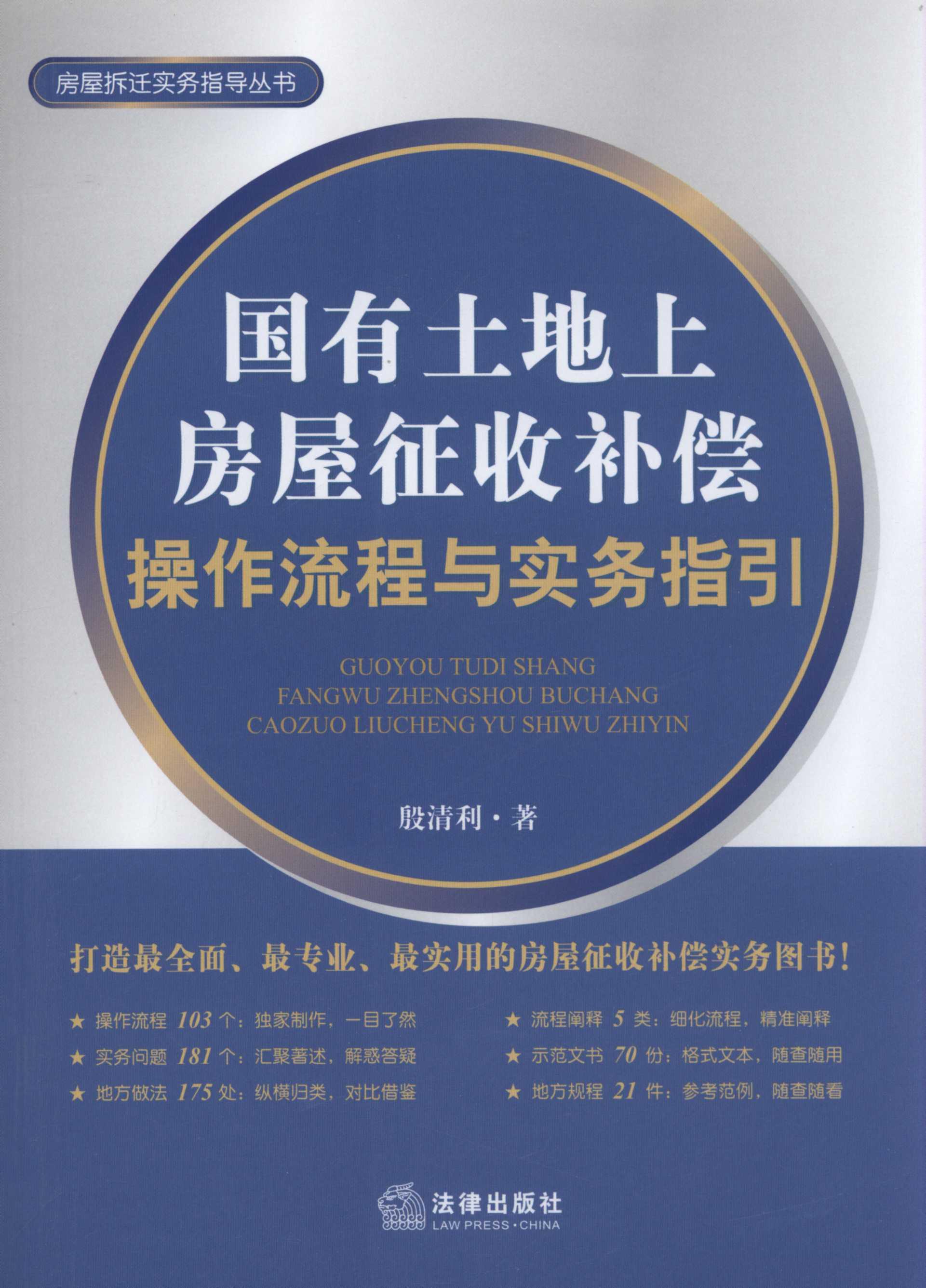 国有土地上房屋征收补偿操作流程与实务指引/房屋