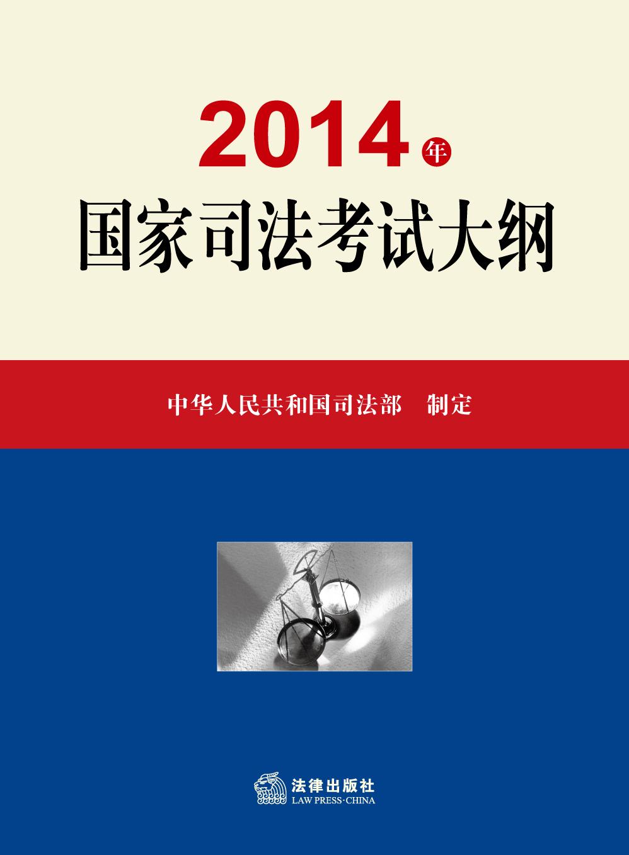 2014年国家司法考试大纲