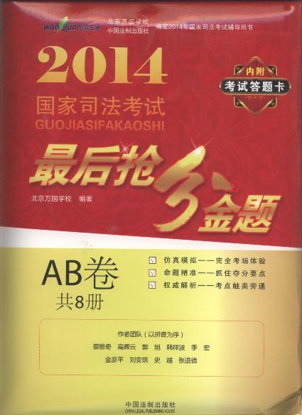 2014指南针法律法规_2014国家司法考试最后抢分金题(AB卷)(共8册)
