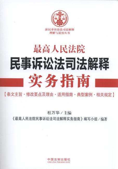 法院民事诉讼文书_最高人民法院民事诉讼法司法解释实务指南