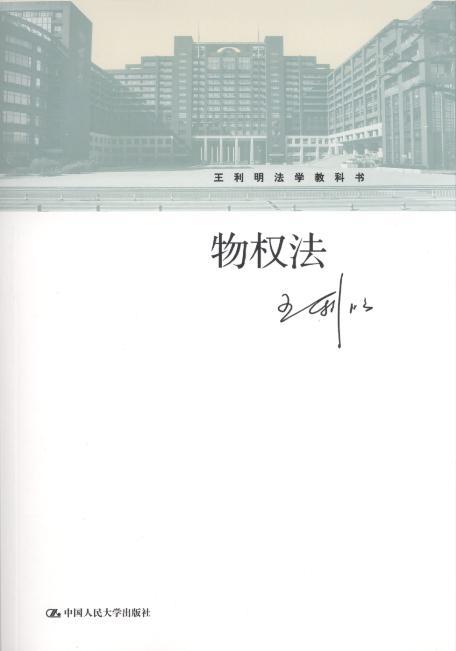 物权法/王利明法学教科书