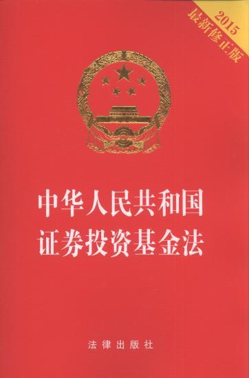 证券投资基金法解读_中华人民共和国证券投资基金法(2015最新修正版)