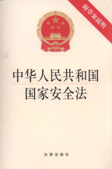 中华人民共和国国家_中华人民共和国国家安全法(附草案说明)