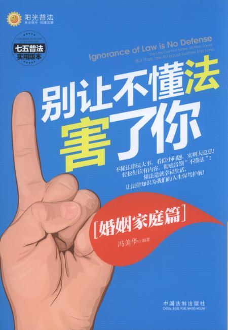 不懂法-图书简介: 本书将阐述法律规定中与人们现实思维相悖的一些原则和规图片