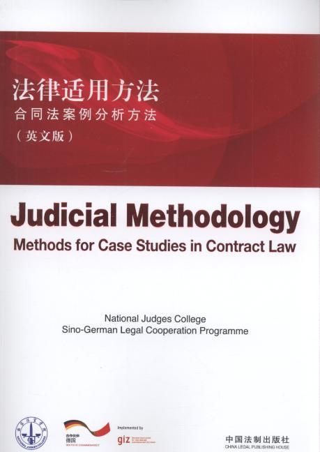 法律适用方法:合同法案例分析方法(英文)