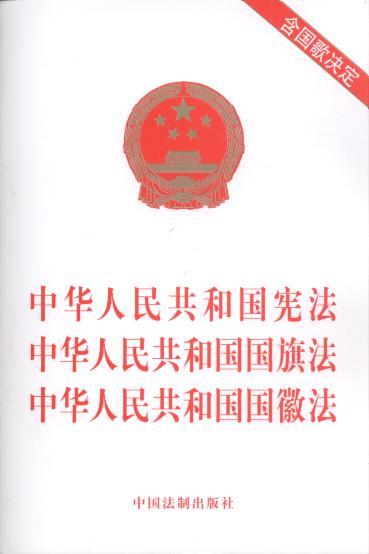 中华人民共和国国旗法.国徽法