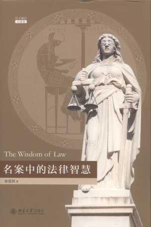 法律半身像雕塑