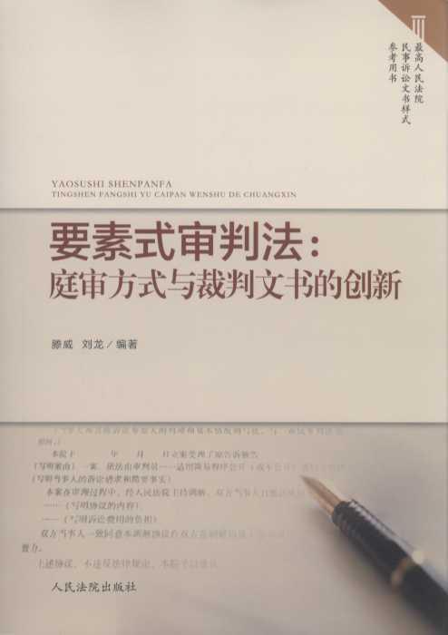 法院民事诉讼文书_要素式审判法:庭审方式与裁判文书的创新/民事诉讼文书样式 ...
