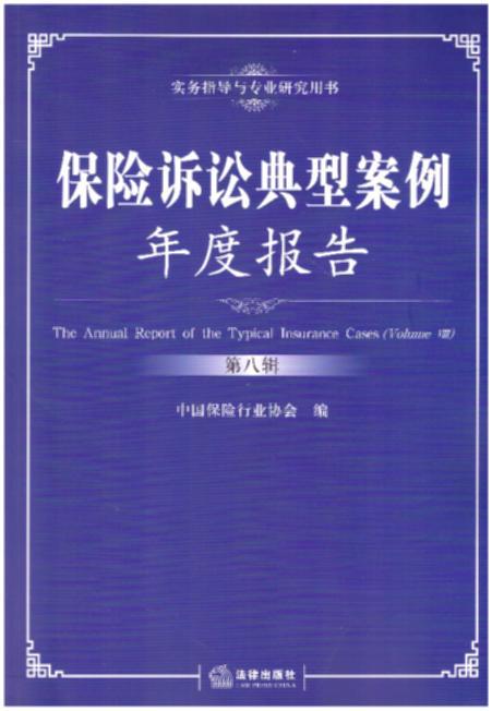 保险诉讼典型案例年度报告(第8辑)