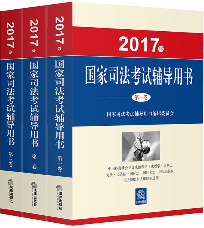 2017年国家司法考试辅导用书(全3册)(司法考试教材,考生必备三大本,集司考全部知识点之大成)