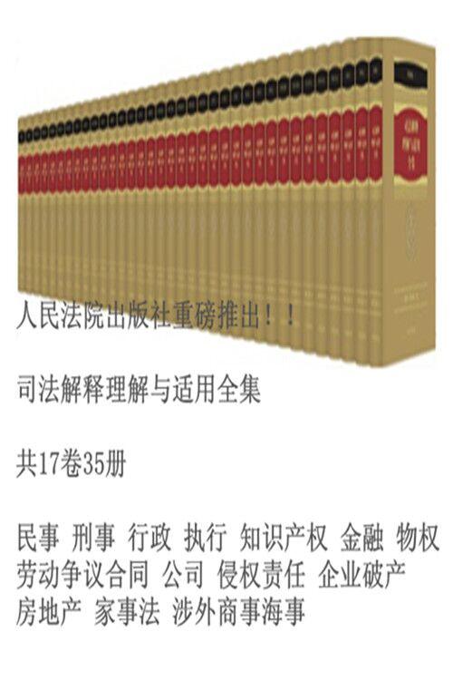 司法解释理解与适用全集(共17卷35册)