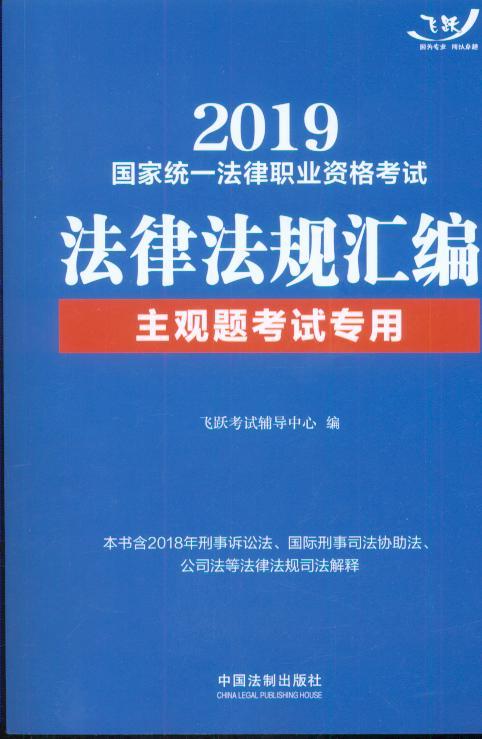 法律法规汇编 2019_法律,法规,规章,规范性文件区别_法律 法规 规章 排序