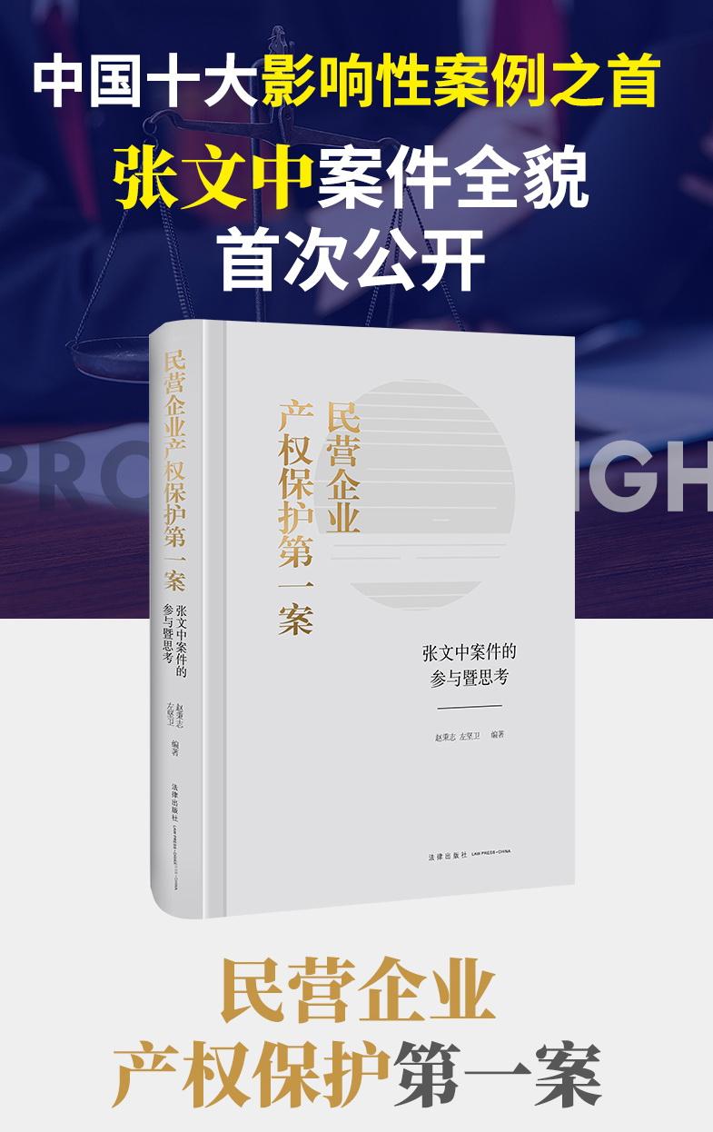 民营企业产权保护第一案:张文中案件的参与暨思考(物美集团董事长)