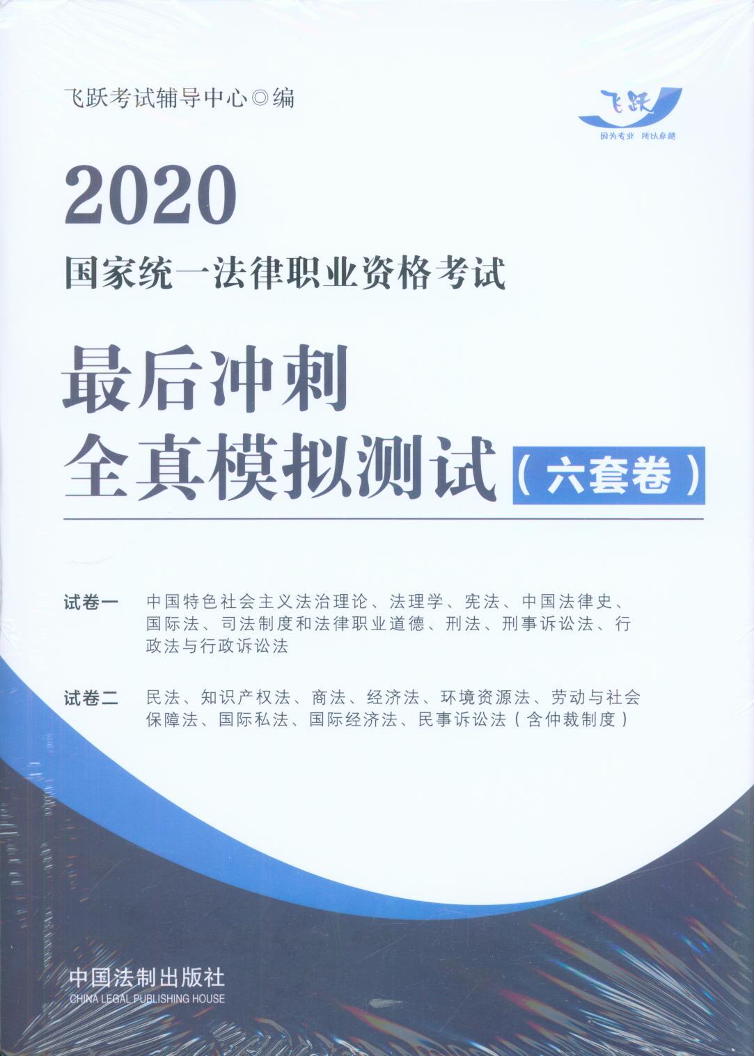 【2020飞跃版冲刺模测六套卷】2020国家统一法律职业资格考试最憨