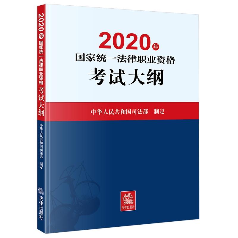 2020年国家统一法律职业资格考试大纲