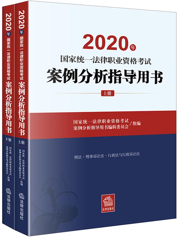 2020年国家统一法律职业资格考试案例分析指导用书(全2册)