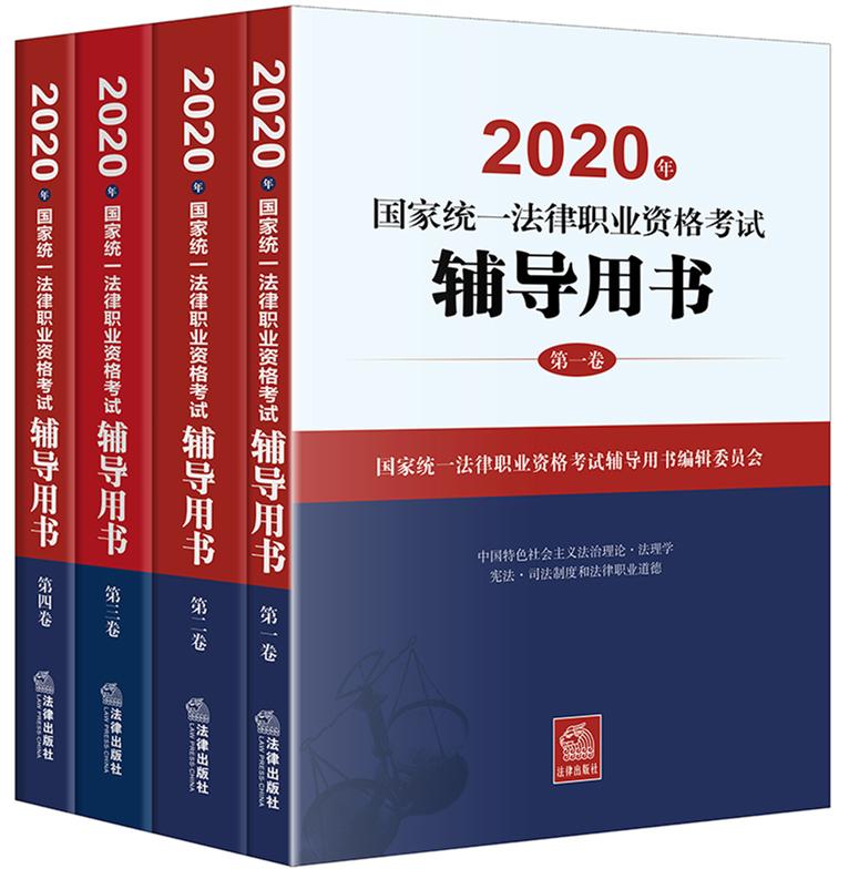2020年国家统一法律职业资格考试辅导用书(全4册)