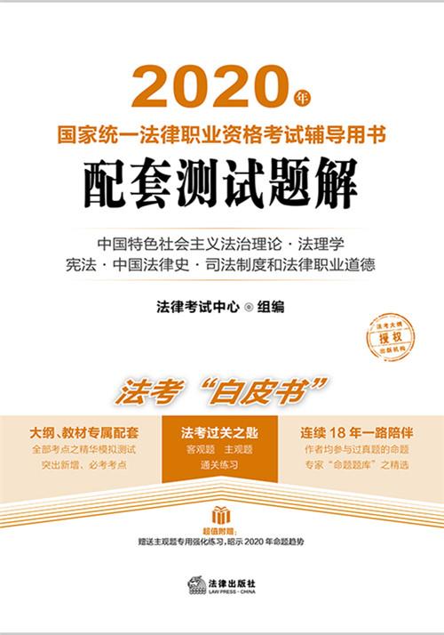 2020年国家统一法律职业资格考试辅导用书配套测试题解(全9册)