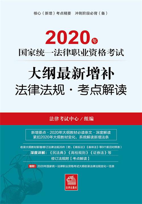 2020年国家统一法律职业资格考试大纲最新增补法律法规·考点解读