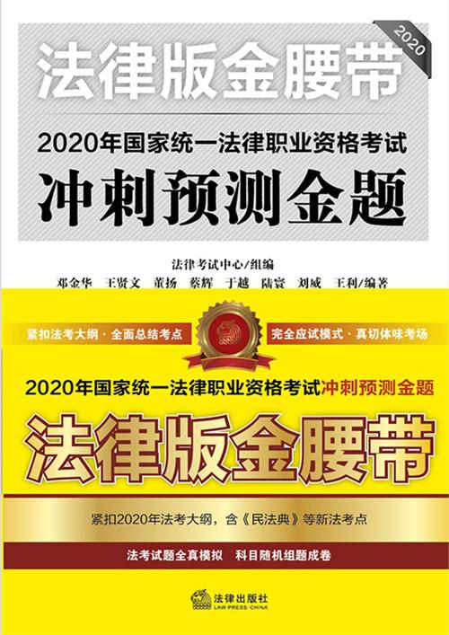 2020国家统一法律职业资格考试冲刺预测金题法律版金腰带(全5册)