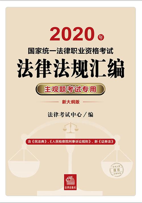 2020国家统一法律职业资格考试法律法规汇编(主观题考试专用/新大纲版)