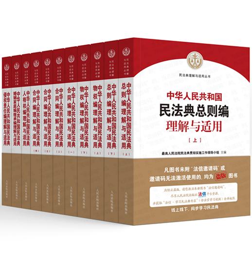 中�A人民共和��民法典理解�c�mshi)全(quan)6卷11��(ce))