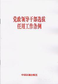 党政领导干部选拔任用工作条例