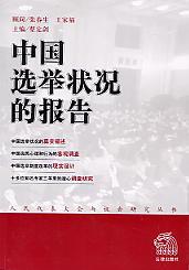 中国选举状况的报告